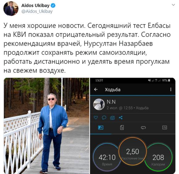 Назарбаев выздоровел от коронавируса