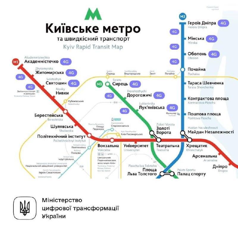 метро 4G