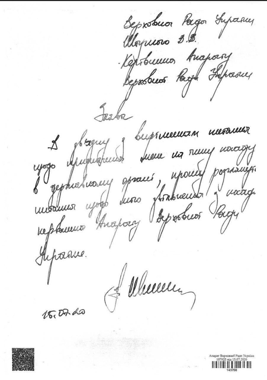 Керівник апарату Верховної Ради В'ячеслав Штучний написав заяву про звільнення з посади.