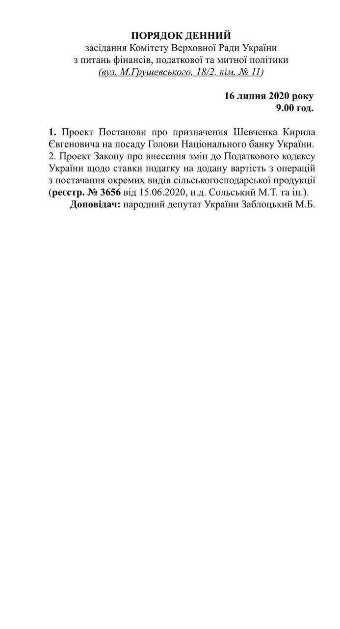 Зеленський вніс подання на призначення Шевченка головою НБУ: що про нього відомо