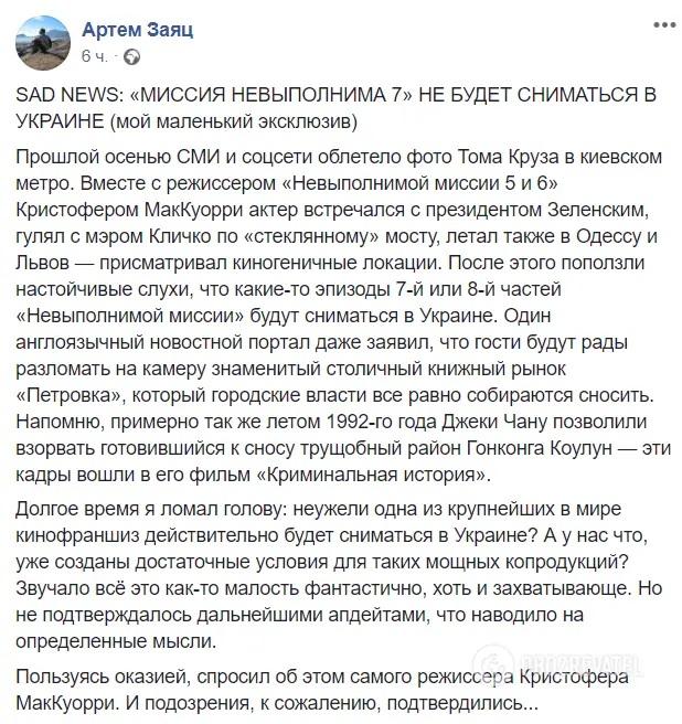 Фільм з Томом Крузом, який обговорювали з Зеленським, передумали знімати в Україні