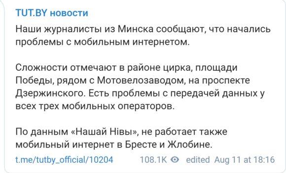 У великих містах Білорусі зник мобільний інтернет