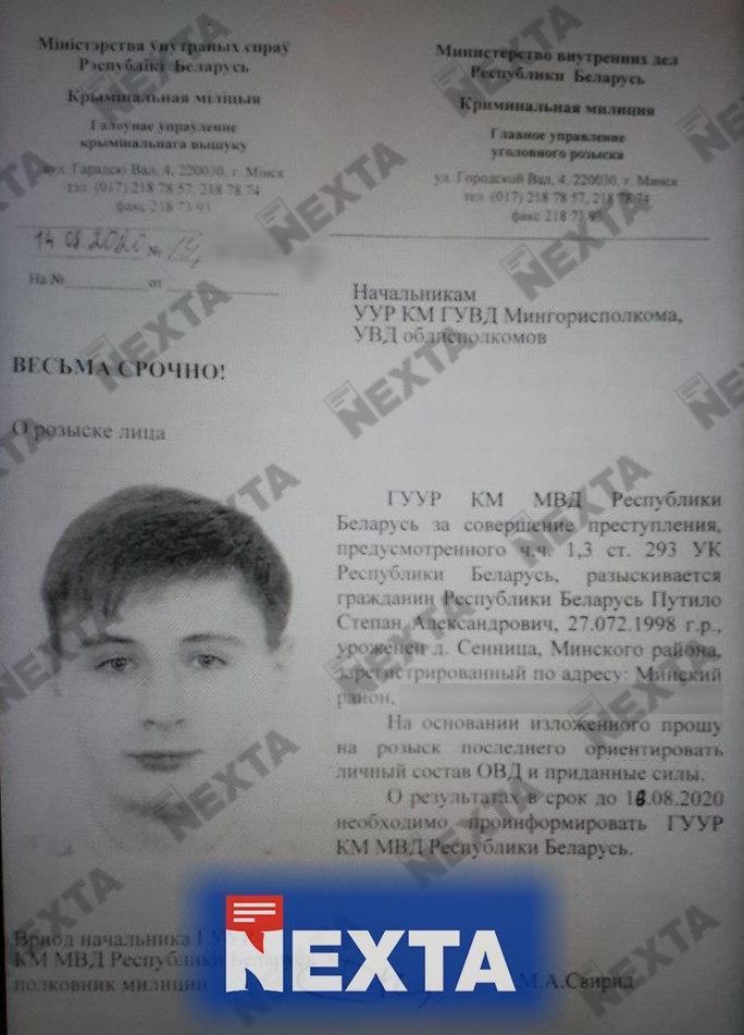 МВС Білорусі відкрило провадження проти засновника опозиційних Telegram-каналів