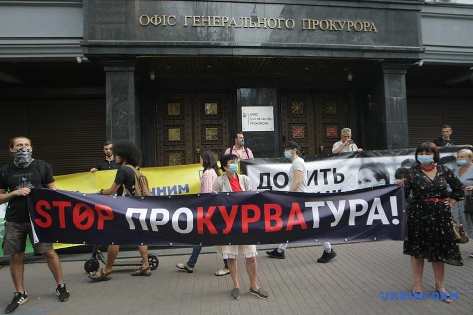 Під Офісом генпрокурора проходить акція на підтримку Кузьменко та Антоненка