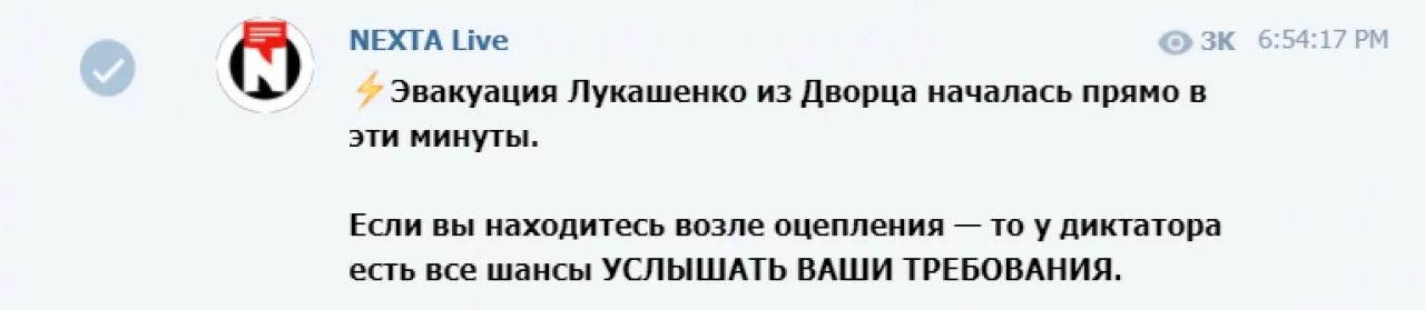 Лукашенка евакуюють з Палацу Незалежності