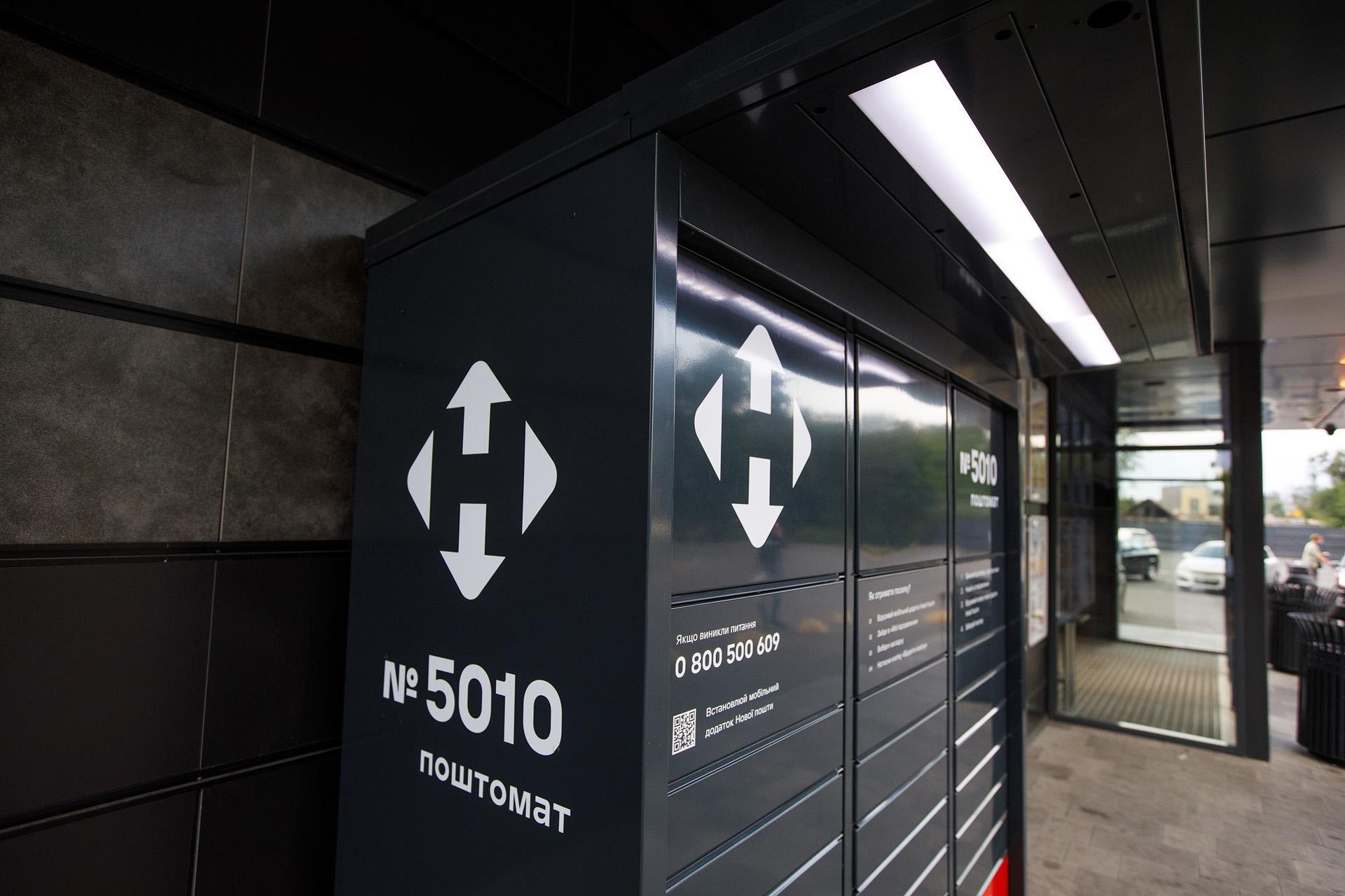 Нова пошта встановила 200 поштоматів біля магазинів АТБ