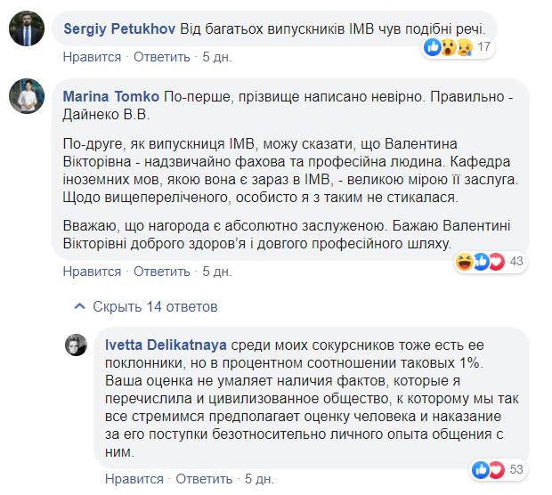 Валентина Дайнеко КИМО