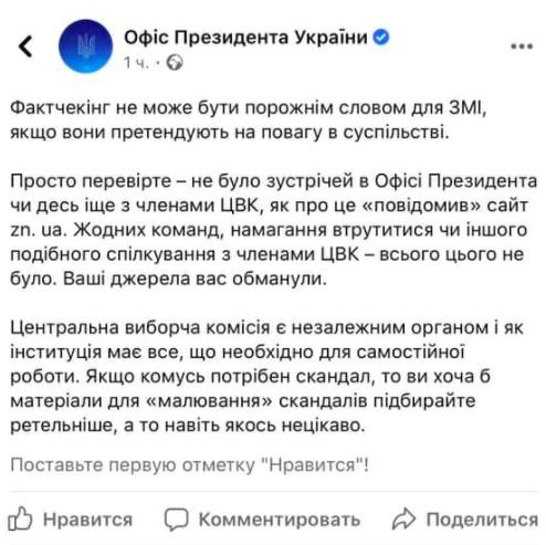 У ЗМІ повідомили про тиск Єрмака на членів ЦВК