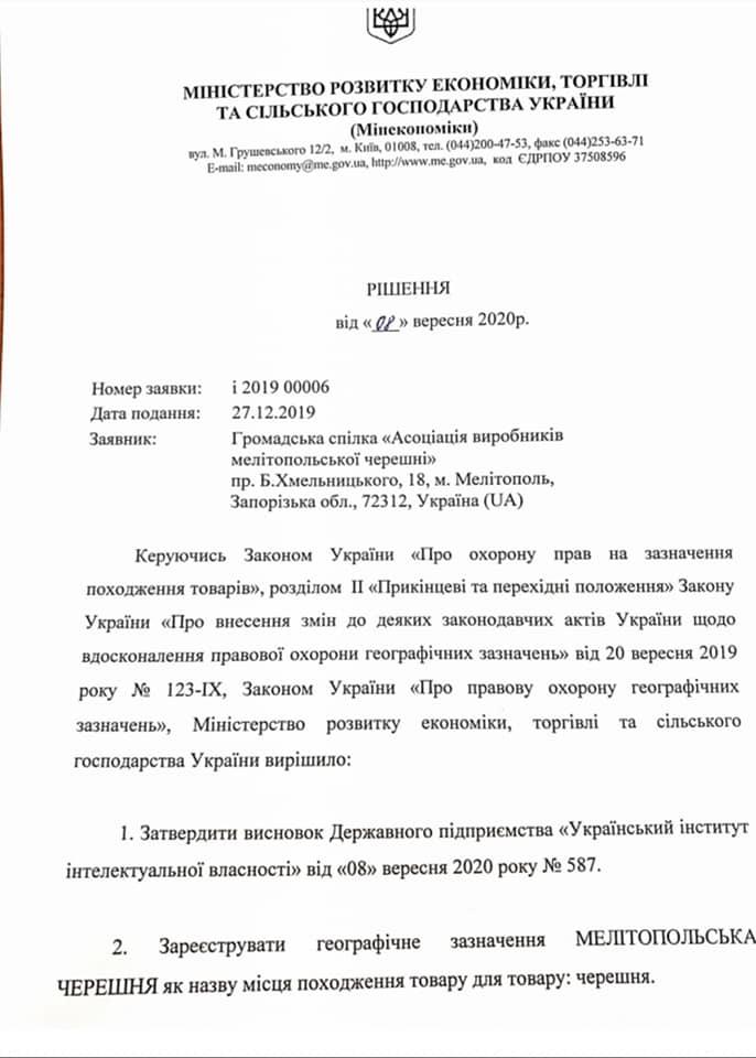 Черешня Мелітополя офіційно визнана географічним брендом
