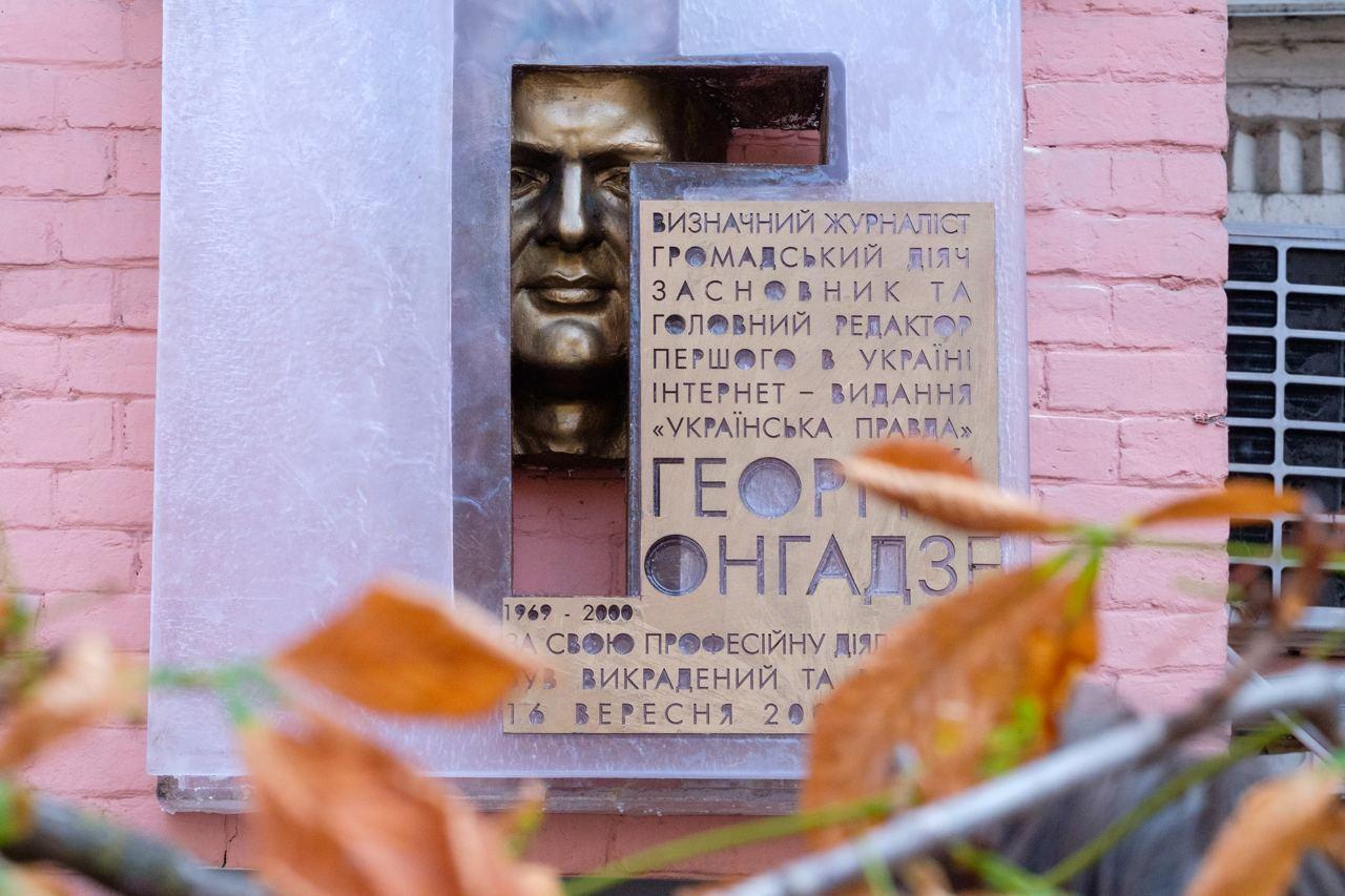 У Києві відкрили меморіальну дошку журналісту Георгію Гонгадзе