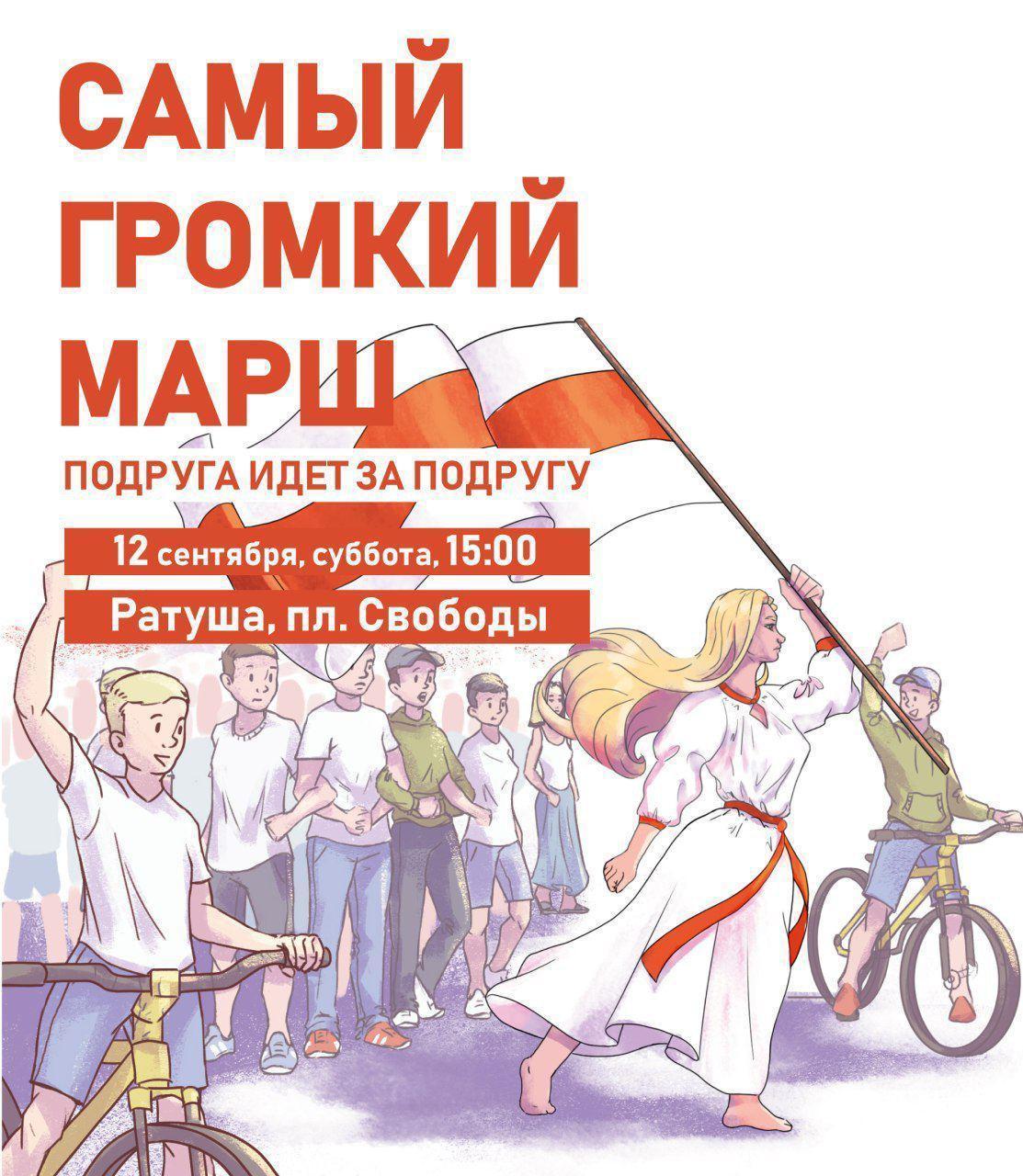 Білорусок сьогодні закликають на