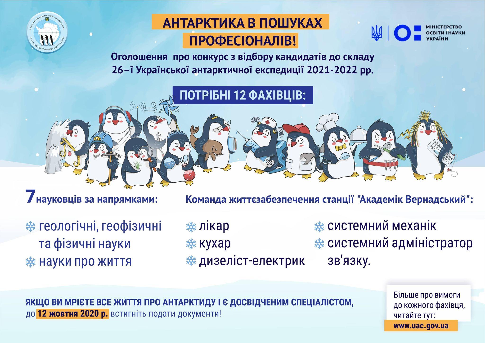 Академік Вернадський