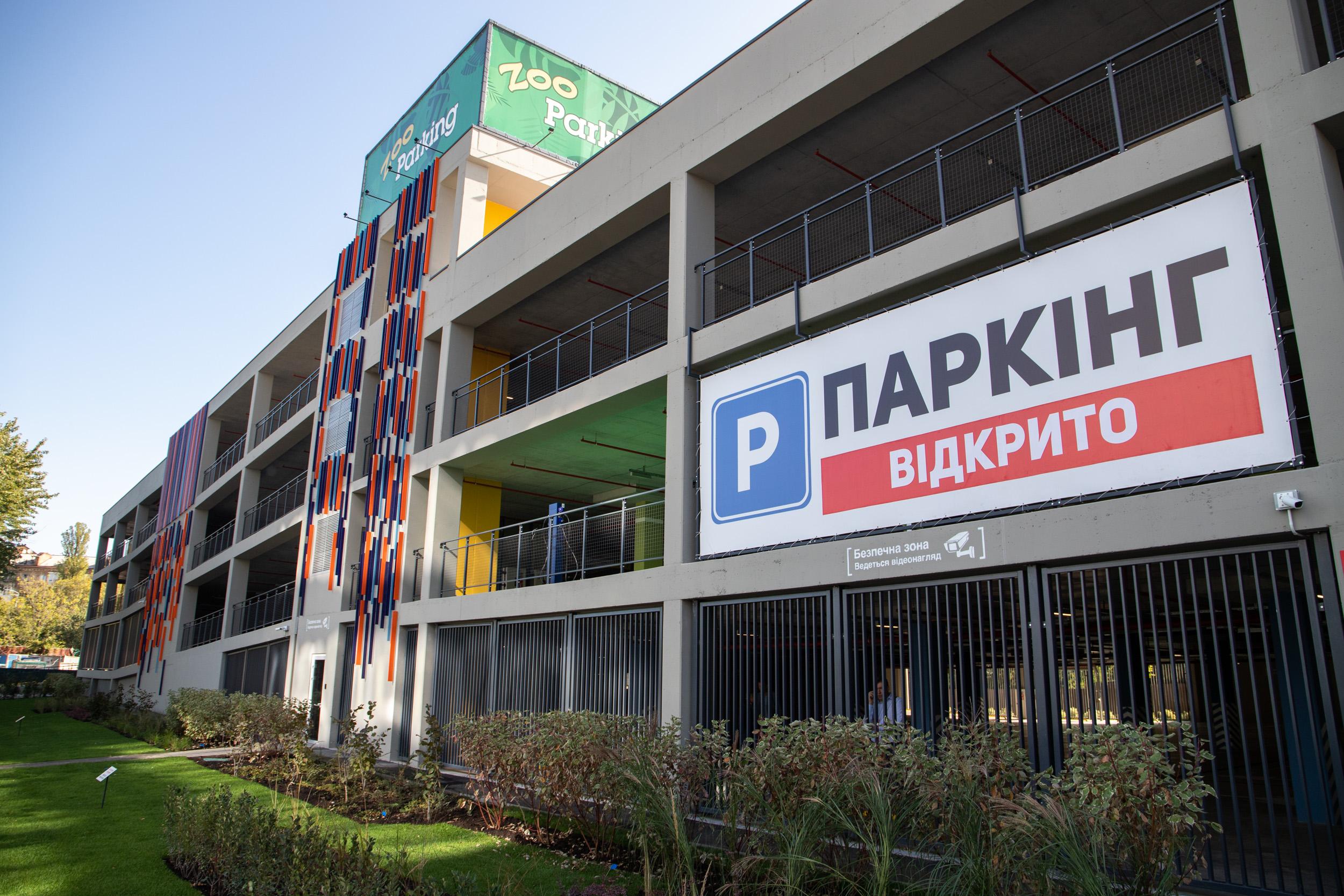 київський зоопарк паркінг