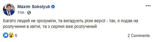 Голова ДМС Соколюк заручився з Настею з Уханя