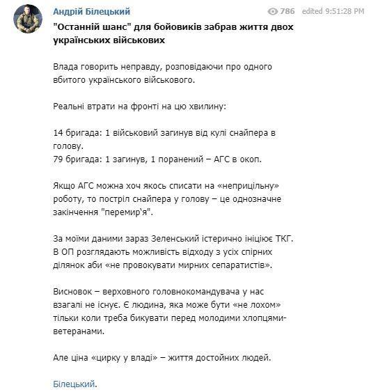Білецький заявив, що сьогодні під час обстрілів окупантів загинув не один, а двоє українських військових