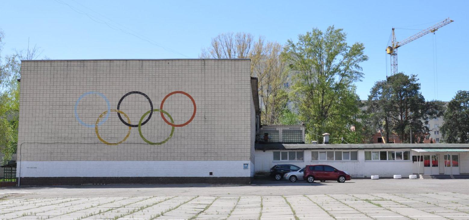 Олімпійський коледж імені Івана Піддубного