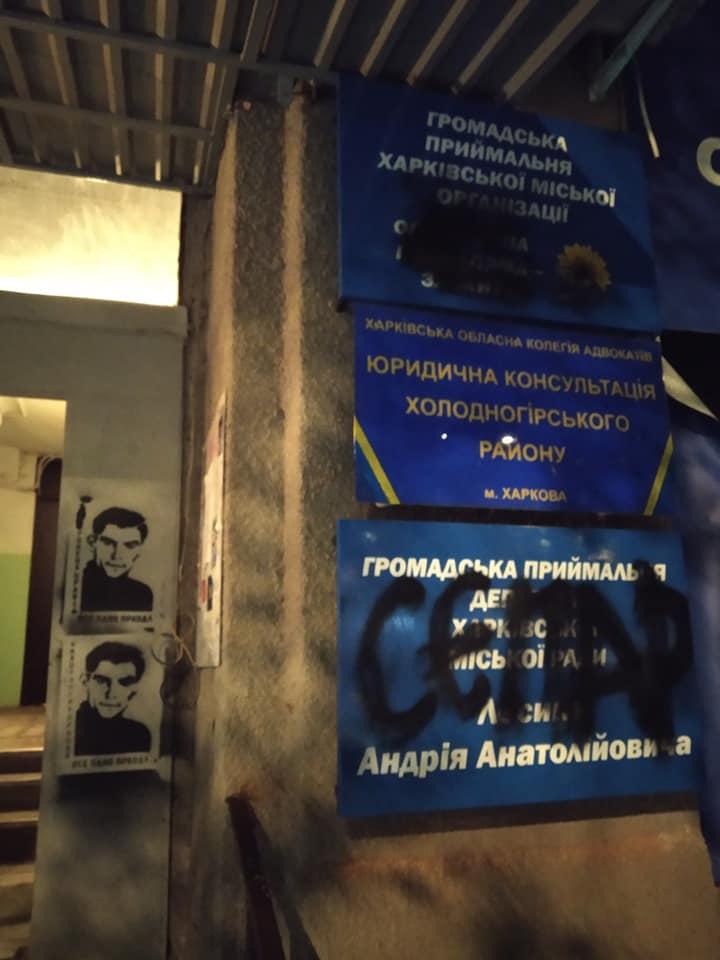 У Харкові невідомі розмалювали офіс ОПЗЖ портретами Василя Стуса: фото