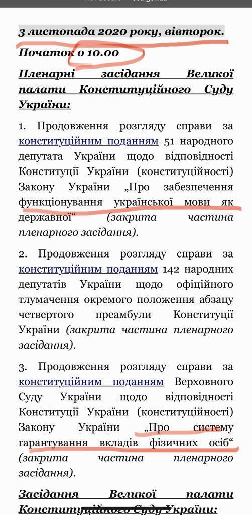 КСУ у закритому режимі розгляне справу щодо закону про мову