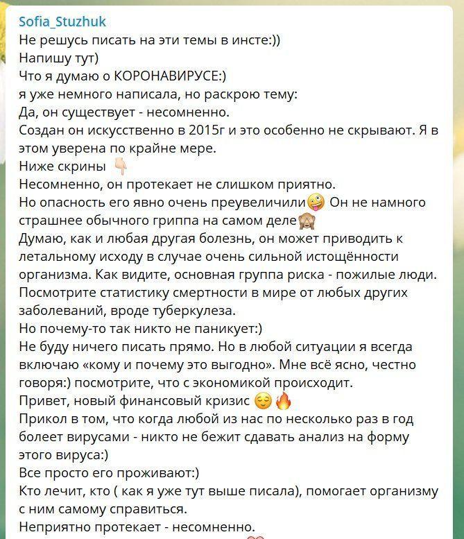 Дмитро Стужук