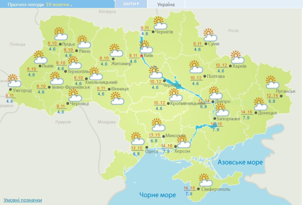 В Україну прийшли похолодання з дощами, а в Карпатах – зі снігом