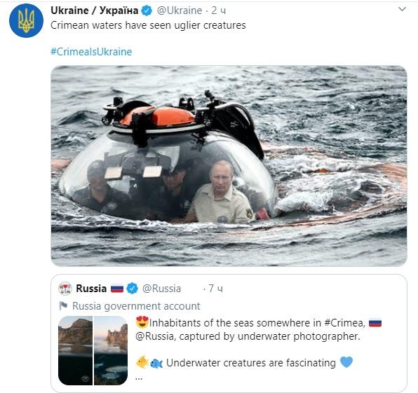 Офіційний акаунт України в Twitter покепкував з Росії