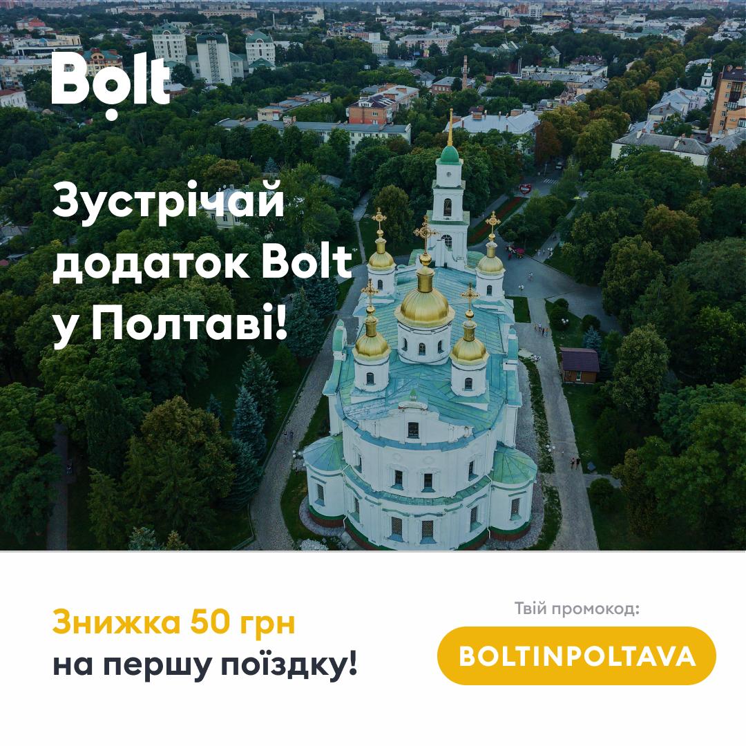 Сервіс таксі Bolt почав роботу у Полтаві