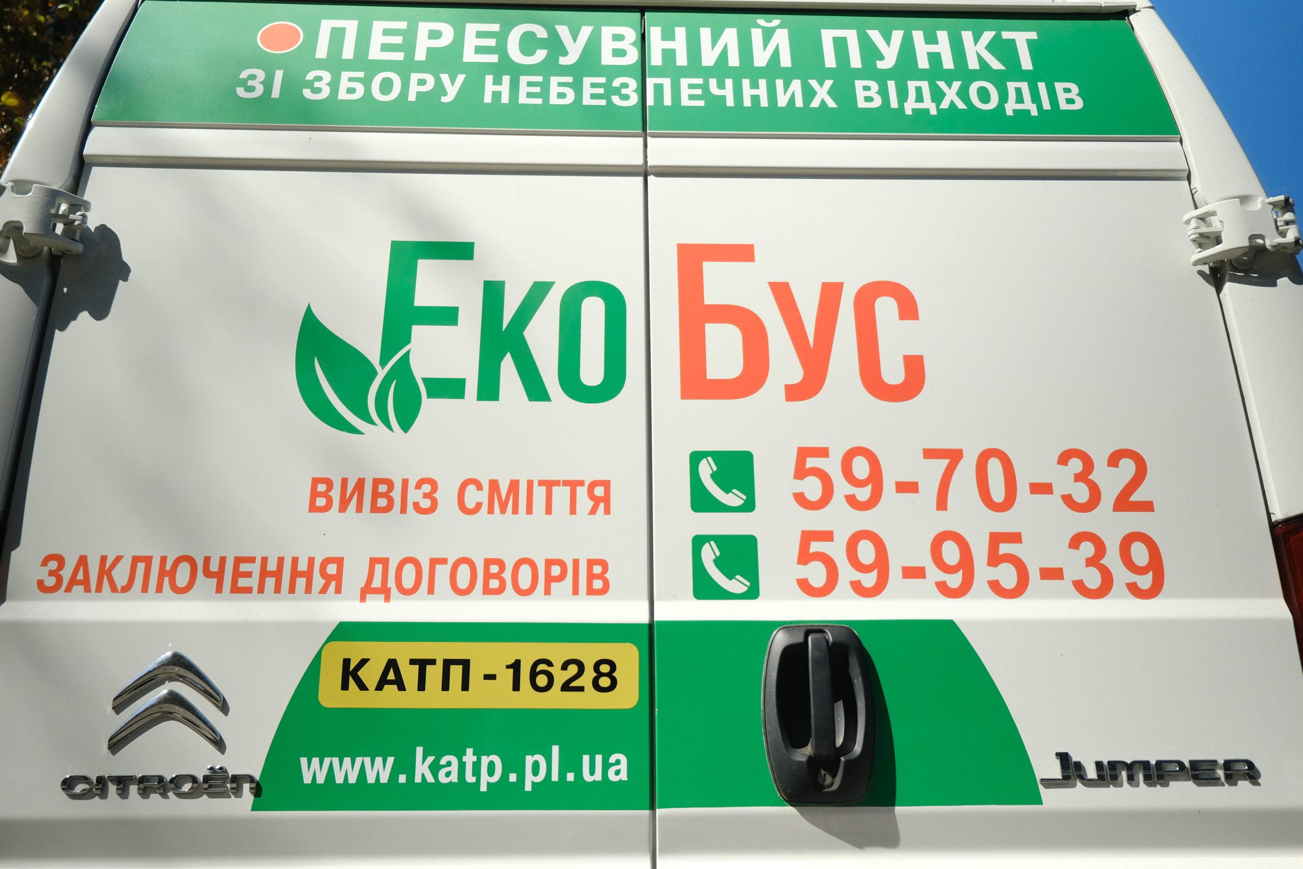 Екобус Полтава
