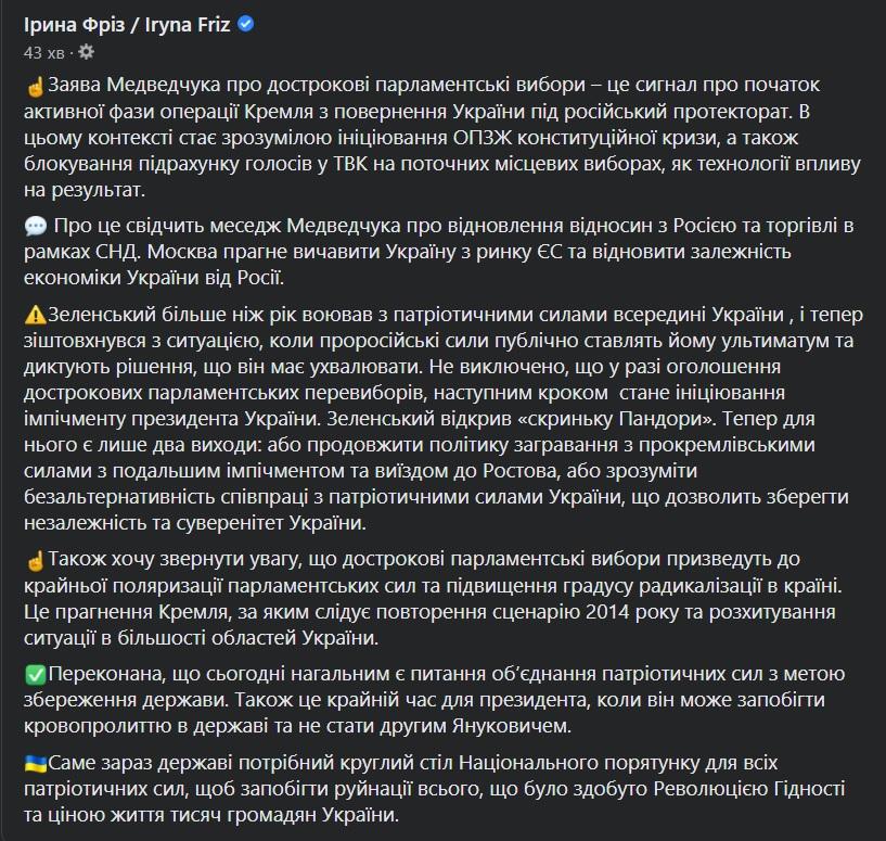 Ірина Фріз про заяву Медведчука