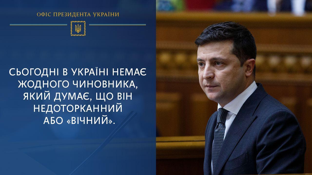 Зеленський заявив, що в Україні немає недоторканих чиновників