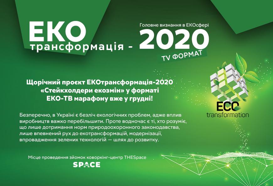 Проєкт ЕКОтрансформація-2020