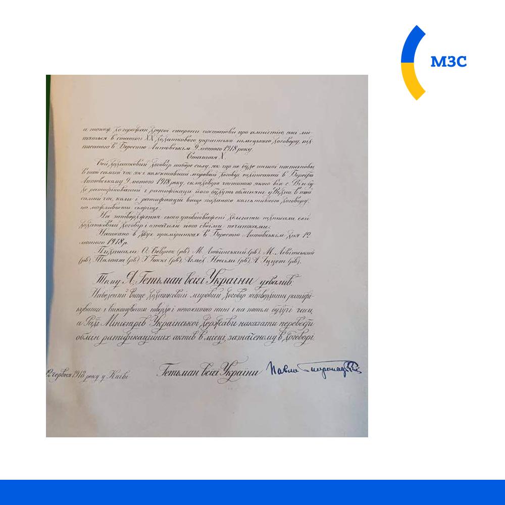 Віднайдені документи Османського архіву