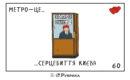 Metro is ...  Kyiv metro is 60 years old