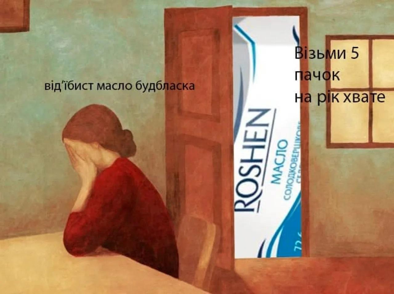 Компанія Roshen запустила в продаж вершкове масло: реакція соцмереж
