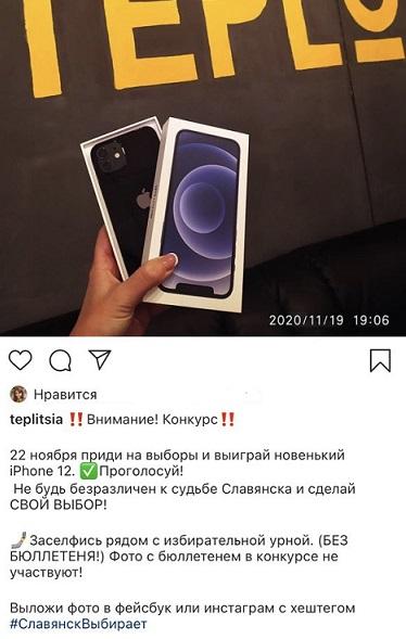 Розіграш iPhone 12 за участь у виборах