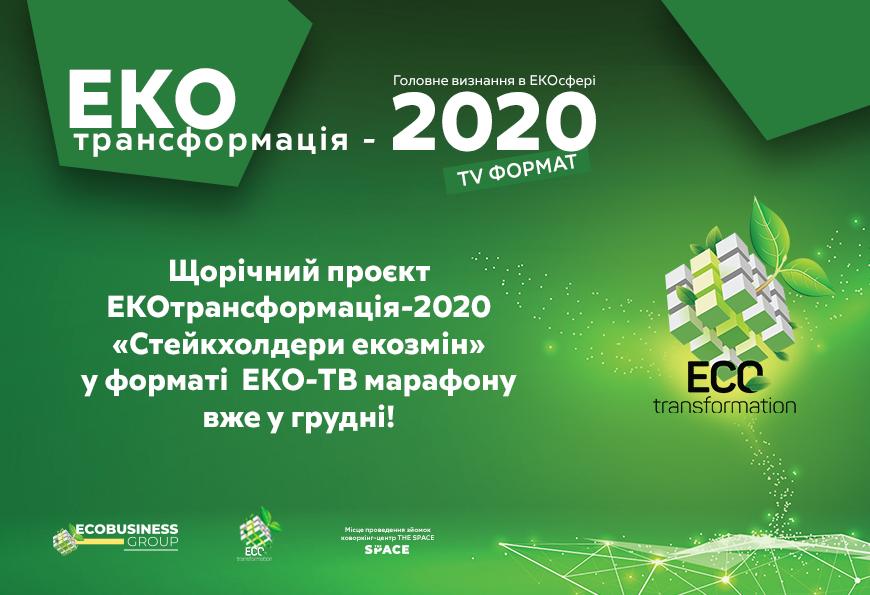 EКОтрансформація-2020