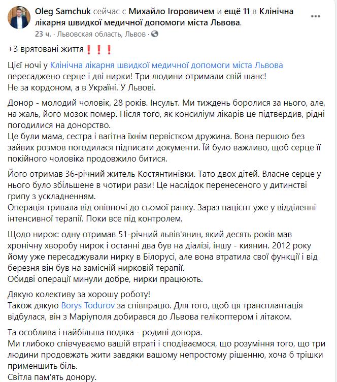 У Львові родичі померлого хлопця погодилися на донорство. Тодуров за 4 години дістався з Маріуполя заради трансплантації серця