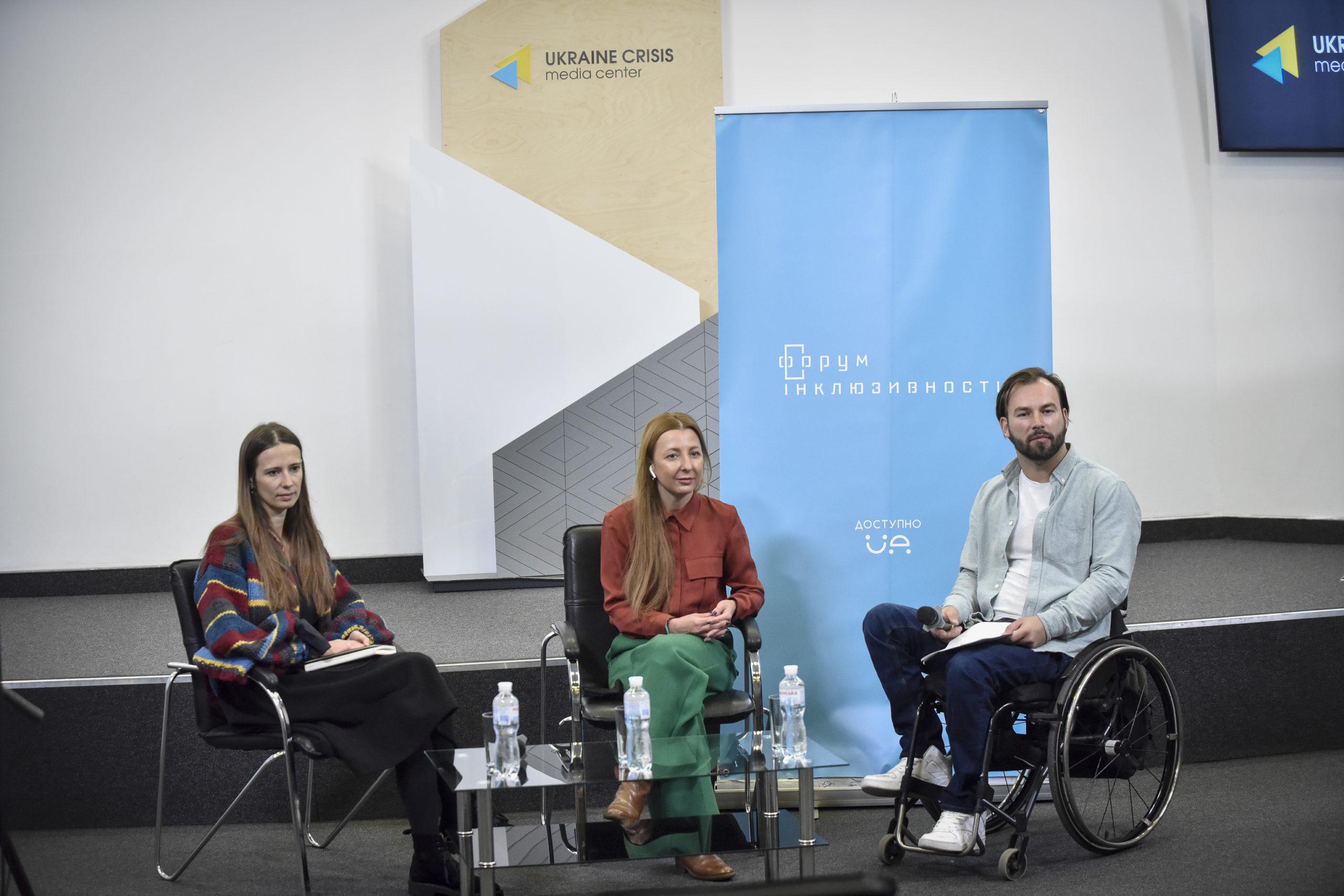 Пільги для людей з інвалідністю