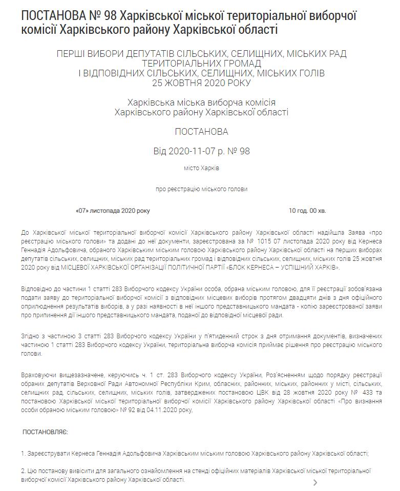 Кернеса зареєстрували мером Харкова за допомогою електронного підпису