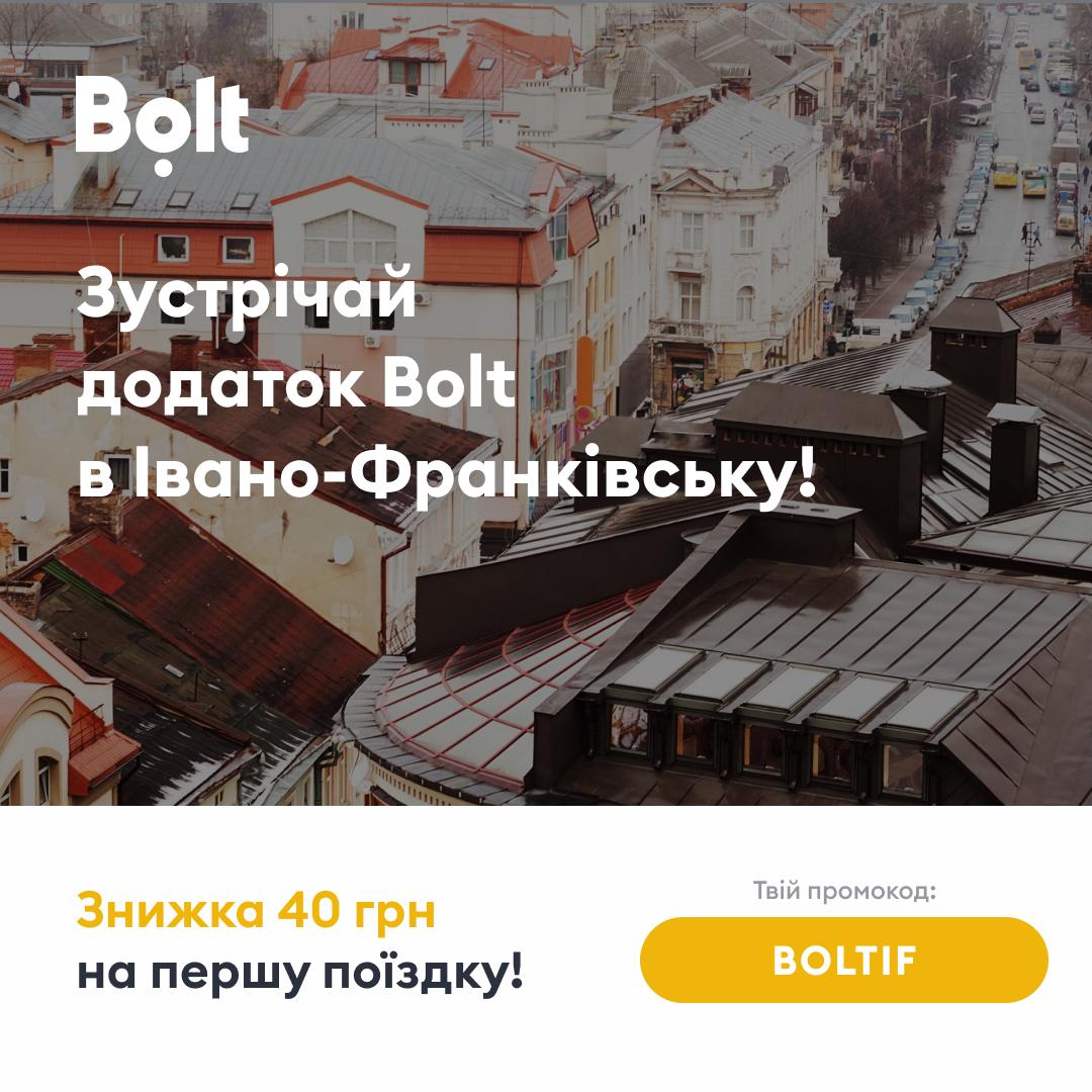 Сервіс Bolt з'явився в Івано-Франківську