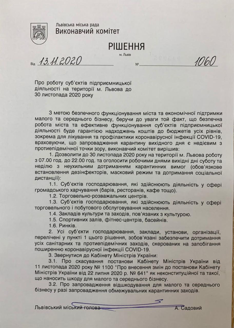рішення львівської міськради про незпровадження карантину