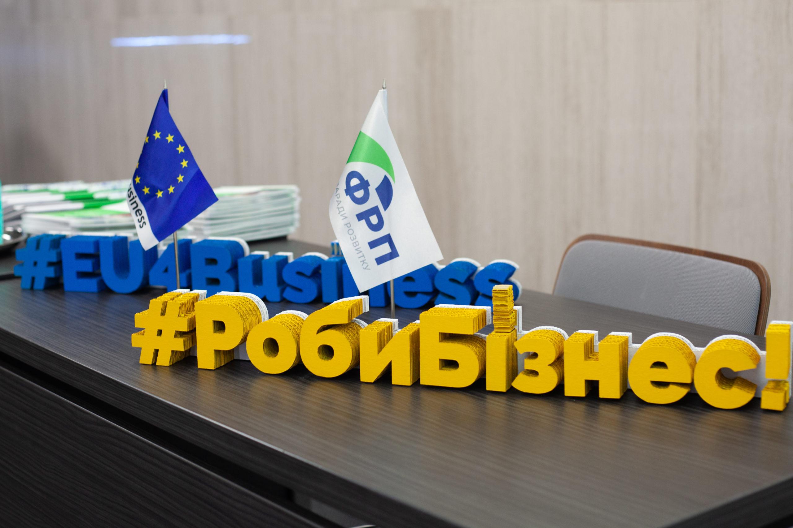 1 млрд гривень підтримки для МСП України