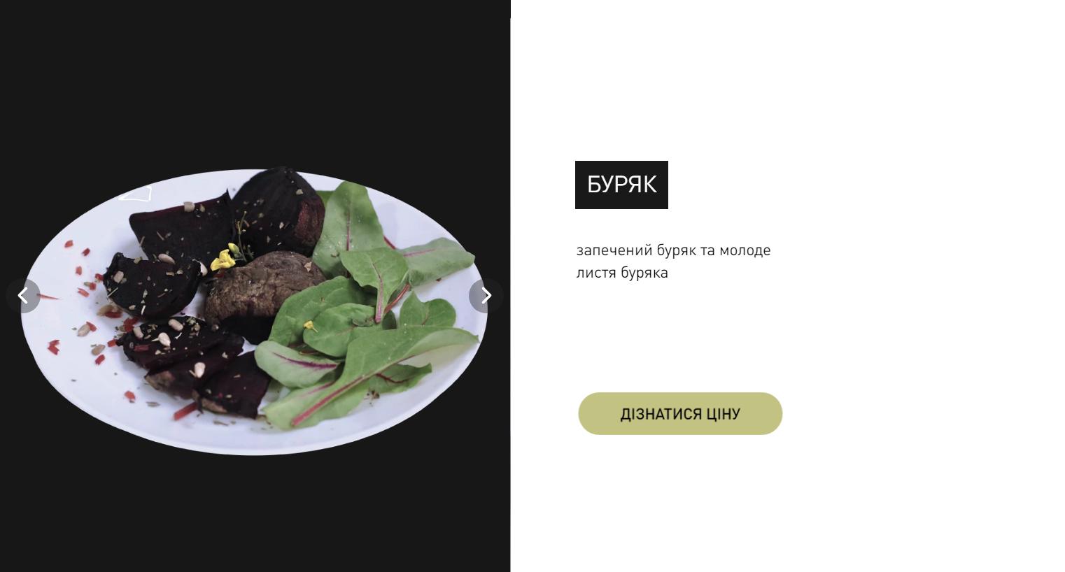 В Україні створили онлайн-ресторан зі стравами часів Голодомору