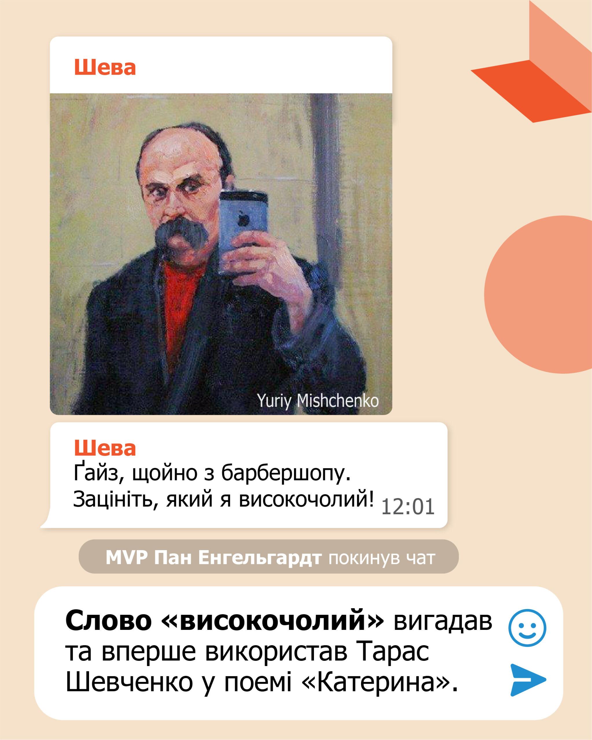 Як вигадували українські слова. EdEra