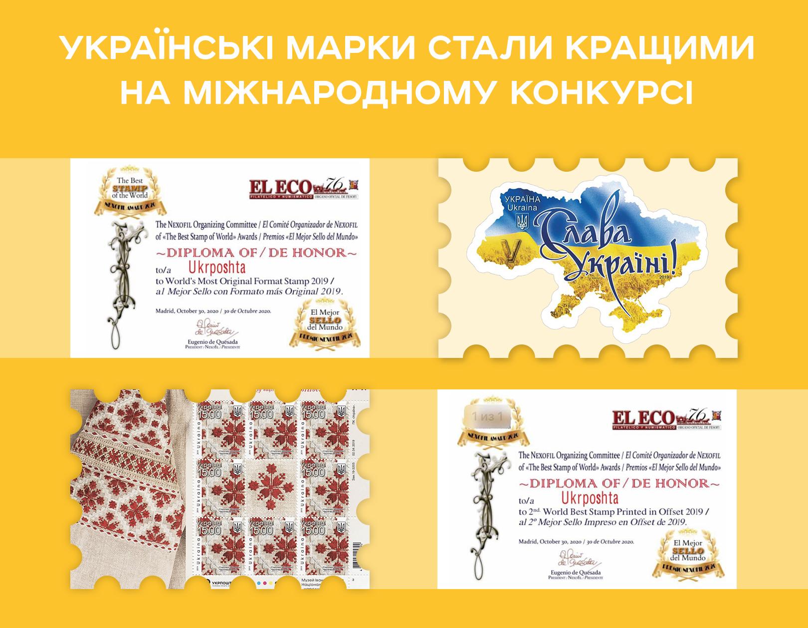 українські поштові марки стали кращими на міжнародному конкурсі