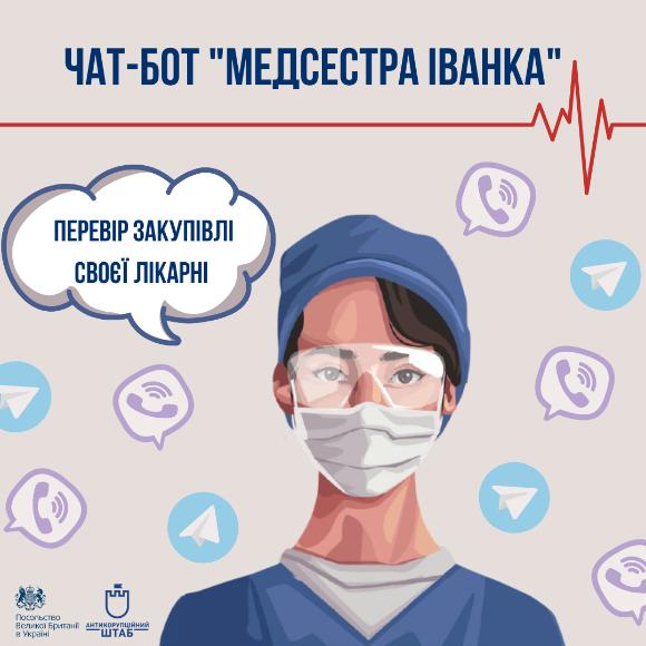 В Україні запустили чат-бот для перевірки витрат для боротьби з COVID-19