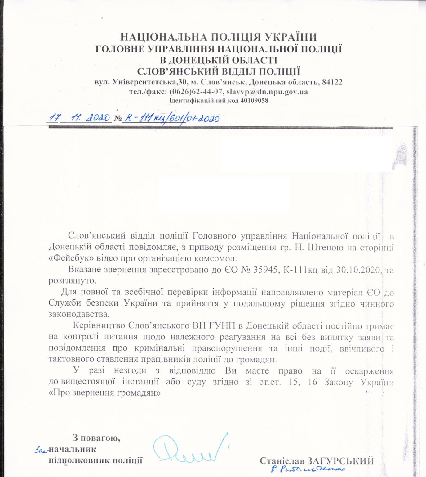 СБУ знову перевірить ексмера Слов'янська Штепу: що відомо
