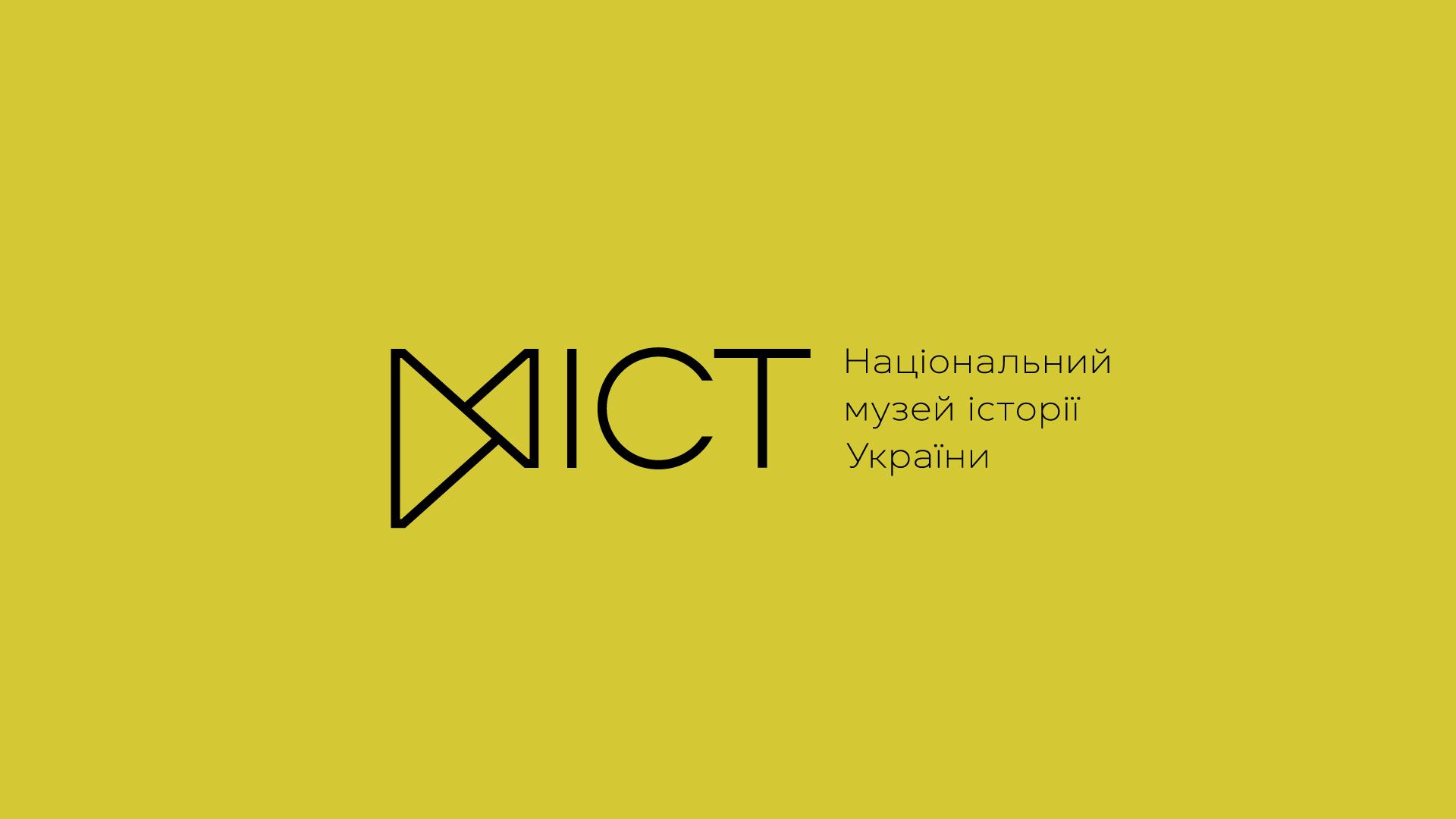 Національний музей історії України презентує ребрендинг