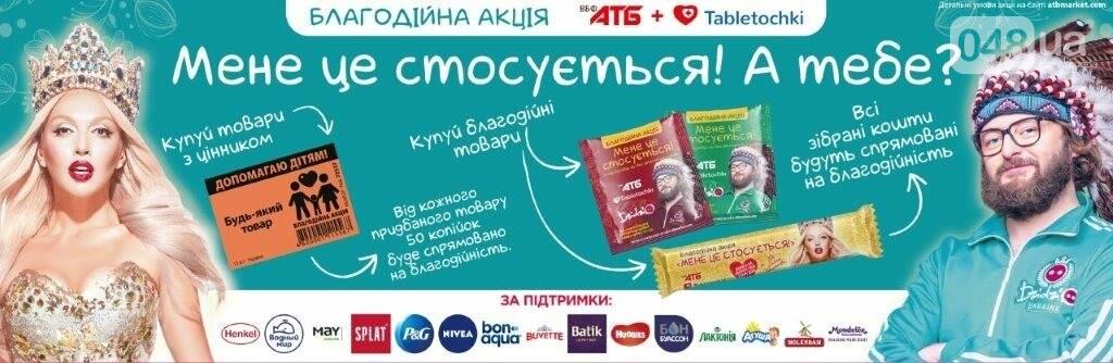 10 млн гривен на помощь онкобольным детям