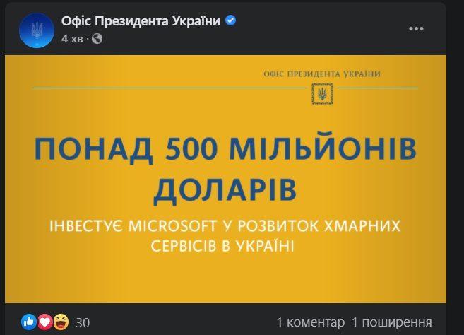 У Зеленського підтвердили, що Microsoft інвестує в Україну $500 млн