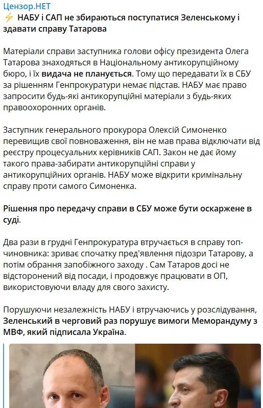 НАБУ і САП не збираються здавати справу Татарова